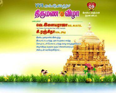 Wedding Flex Design Psd Free Download 4 Free Photoshop Psd Free Photoshop Psd