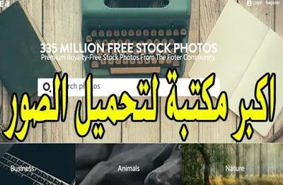 افضل موقع لـ تحميل الصور مجانية للتصميم والكمبيوتر Photo Site Photo Cool Photos