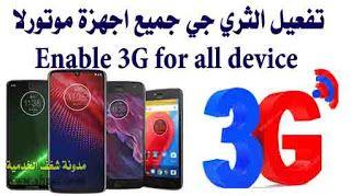 شغف الخدمية طريقة تفعيل الثري جي جميع اجهزة موتورلا بضغطة زر E Technology Gaming Logos Motorola