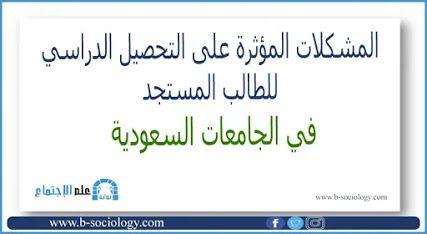 المشكلات المؤثرة على التحصيل الدراسي للطالب المستجد في الجامعات السعودية Pdf Math Sociology Math Equations