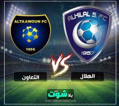 مشاهدة مباراة الهلال والتعاون بث مباشر اليوم 29 4 2019 في الدوري السعودي Vehicle Logos Bmw Logo Logos
