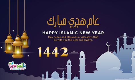 Free Printable Islamic Hijri Months Flashcards بالعربي نتعلم In 2020 Islamic New Year Happy Islamic New Year Hijri Year