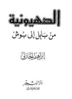 الصهيونية من بابل إلى بوش اسم الكتاب الصهيونية من بابل إلى بوش تأليف إبراهيم الحارتي ناشر الكتاب دار البشير للثقافة وال Arabic Books Pdf Books Books To Read