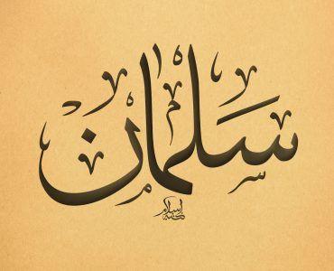 Salwa سلوى Names In Arabic Calligraphy Name 7013 Calligraphy Name Name Design Art Calligraphy