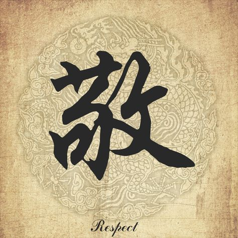Chinese character tattoo --Respect