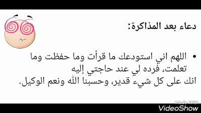 دعاء المذاكرة 2018 ادعية للفهم والحفظ بالصور Islamic Love Quotes Image Quotes Islamic Quotes