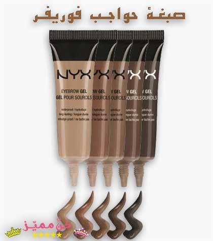 افضل صبغة حواجب طبيعية من الصيدليه تدوم طويلا افضل 10 انواع صبغة حواجب Best Natural Long Lasting Eyebrow Color From The Pha Eyebrow Gel Gel Eyebrows