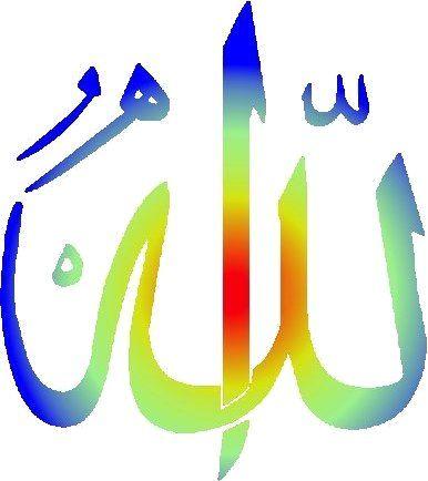 صور الله صور مكتوب عليها اسم الله ميكساتك Islamic Calligraphy Lettering Allah Names