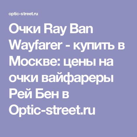 Очки Ray Ban Wayfarer - купить в Москве  цены на очки вайфареры Рей Бен в  Optic-street.ru 6b56968efcd65