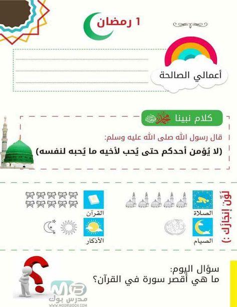برنامج يومي للاطفال طوال شهر رمضان الكريم Ramadan Crafts Planner Book Islam For Kids