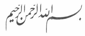 كن داعيا للخير كيفية تصميم مخطوطات القرآن الكريم Quraan Fonts Arabic Calligraphy Calligraphy