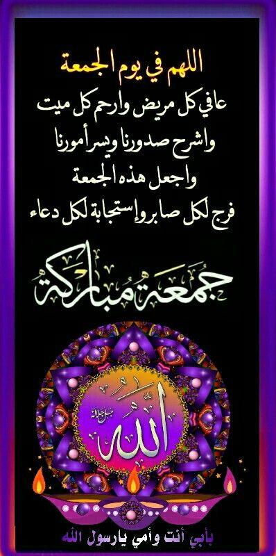 Pin By Noor Osama On جمعة مباركة Islam Facts Calm Artwork Keep Calm Artwork