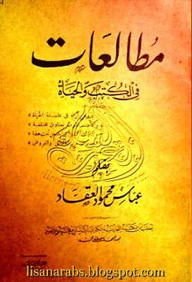مطالعات في الكتب والحياة عباس محمود العقاد دار المعارف تحميل وقراءة أونلاين Pdf Art Pdf