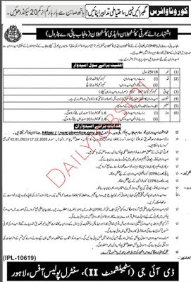 All News Paper Jobs Punjab Police Jobs Dec 2020 Police Jobs Job Online Jobs
