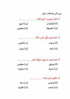 Khiar Language Grade Level 6 School Subject معاملات Main Content خيار Other Contents Khiar