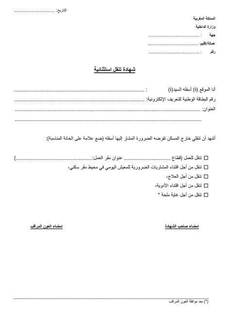 هذه هي شهادة التنقل الاستثنائية التي سيمنحها المقدم للمواطنين هوية بريس Image Soa Bha
