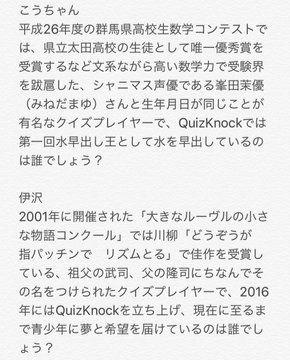 クイズ ノック 小説 「伊沢拓司」の検索結果(キーワード)