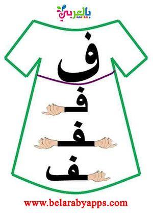 أشكال الحروف العربية حسب موقعها من الكلمة مواضع الحروف للاطفال بالعربي نتعلم Arabic Alphabet Letters Arabic Alphabet Arabic Alphabet For Kids