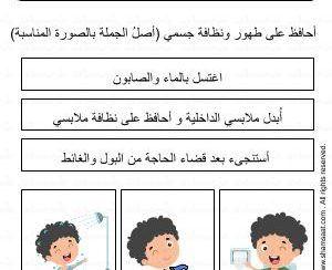 حديث شريف الطهور شطر الايمان النظافة اوراق عمل اسلامية للاطفال شمسات Comics Allly Abs