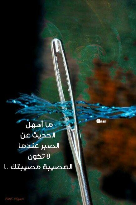 ما أسهل الحديث عن الصبر عندما لا تكون المصيبة مصيبتك Nan Arabic Quotes Quotes Qoutes
