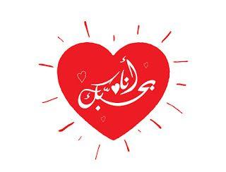 اجمل صور عيد الحب 2020 تهنئة عيد حب سعيد Happy Valentine Day Beautiful Images Valentine Picture Valentine