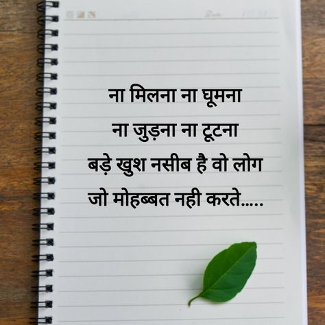 love मोहब्बत #hindi #words #lines...