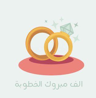 صور خطوبة 2021 تهنئة الف مبروك الخطوبة Resin Art Arabic Art Symbols