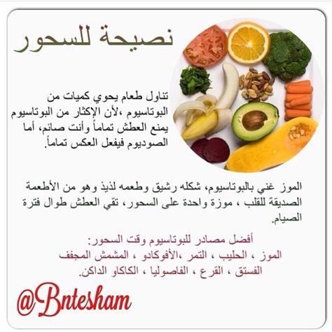 نصيحة للسحور تناول طعام يحوي كميات من البوتاسيوم لأن الإكثار من البوتاسيوم يمنع العطش تماما وأنت صائم