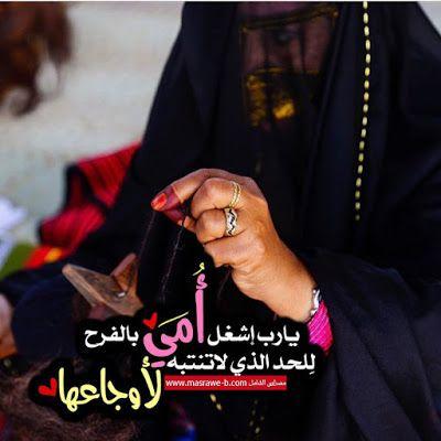 صور عيد الام 2021 اجمل الصور عن عيد الام In 2021 Love U Mom Happy Mothers Day Happy Mothers