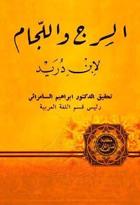 آيات الله في الأرقام ومعانيها وفواتح السور في القرآن الكريم Pdf Books Pdf