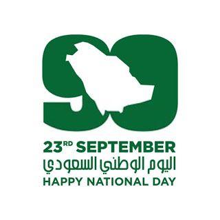 صور تهنئة اليوم الوطني السعودي ال 90 رمزيات همة حتى القمة Happy National Day September Images Image