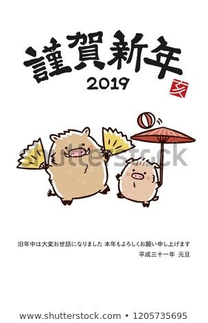 New Year Cards Of The Wild Boar In 2019 This Is A Japanese Word Happy New Year Congratulations Last Year This Year Is A New Year Card Diy Stamp Happy Words