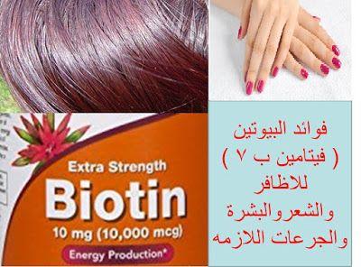 فوائد البيوتين فيتامين ب 7 للاظافر والشعروالبشرة والجرعات اللازمه Biotin Hair Energy