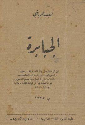 الجبابرة لبيب الرياشي Pdf My Books Books Download Books