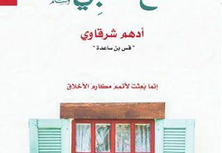 كتاب مع النبي Pdf أدهم شرقاوي Home Decor Decals Decor Books