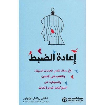اعادة الضبط غير مخك لكسر العادات السيئة Arabic Books School Gifts Books
