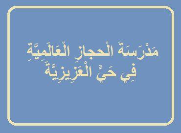 مدرسة الحجاز العالمية في حي العزيزية Arabic Calligraphy