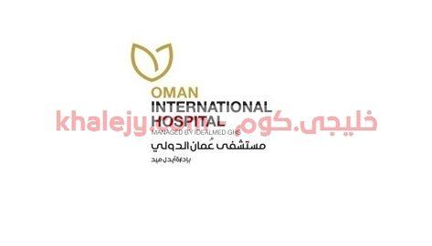 مستشفي عمان الدولي وظائف أعلنت مستشفي عمان الدولي عن وظائف شاغرة للمواطنين العمانيين في عدد من التخصصات ننشر لكم تفاصيل الوظائف المطلوبة ورابط ال Oman Hospital
