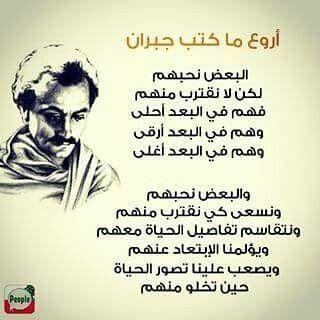 روائع جبران خليل جبران Book Quotes Quotes Wise Words