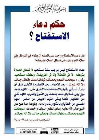 Pin By Djiby Konate On Duaa دعاء Ramadan Words Islam