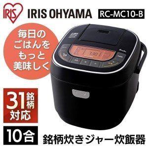 炊飯器 1升 アイリスオーヤマ 10合 一升 一升炊き Rc Mc10 B あすつく 炊飯ジャー 炊飯器 キッチン 家電