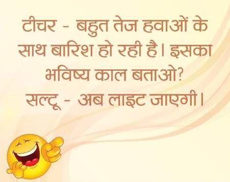 Latest Jokes At One Place Onlinew3jokes Latest Jokes Jokes In Hindi Jokes