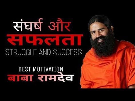 Baba Ramdev Best motivational speech Struggle and success - YouTube