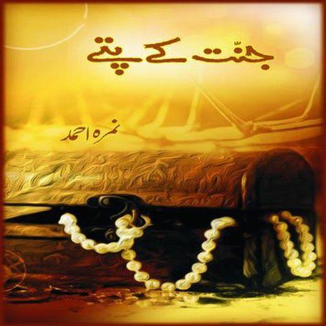 urdu novels pdf