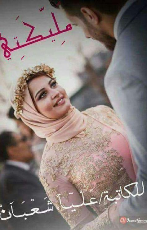 عشق الزين Zeze Mohamed Wattpad In 2021 Movie Posters Movies
