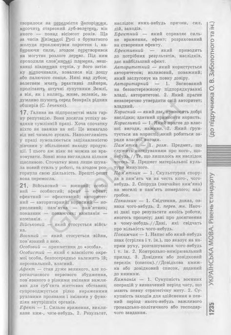 Готовые домашние задания по учебнику английсского для экономистов и.п агабекяна