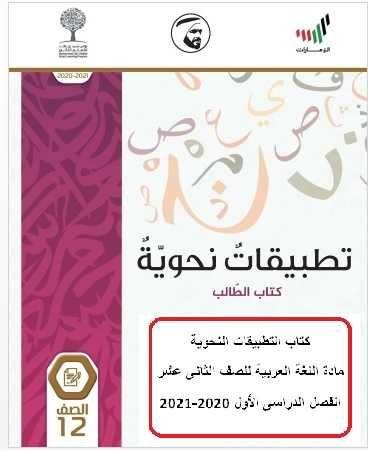 كتاب اللغة العربية للصف الثانى عشر التطبيقات النحوية الفصل الأول 2020 2021 School Books