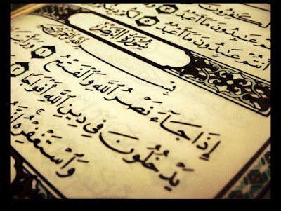 صور قران 2021 خلفيات ادعية وايات سور قرأنية مكتوبة Quran Quran Verses Verses