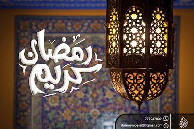 دعاء اليوم في رمضان 1441 لكل يوم دعاء جميع ادعية شهر رمضان 2020 In 2020 Ramadan Ceiling Lights Decor