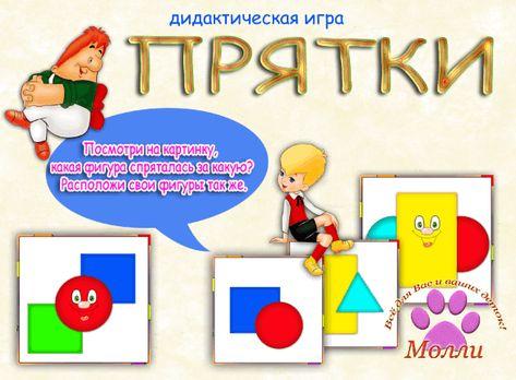 Igra Pryatki Femp Igry Deti Dlya Detej
